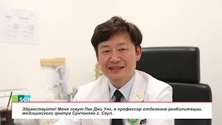 Профессор Пак Джи Унг