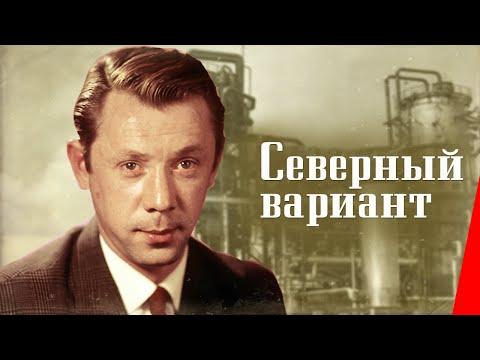 Северный вариант (1974)