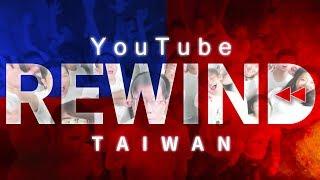 Video 2017 Rewind Taiwan MP3, 3GP, MP4, WEBM, AVI, FLV April 2018