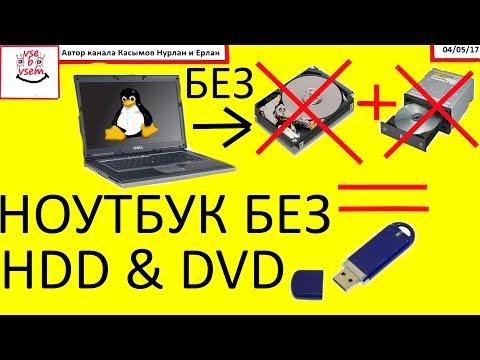 Ноутбук запуск операционная система OS Linux росинка без HDD без DVD привода