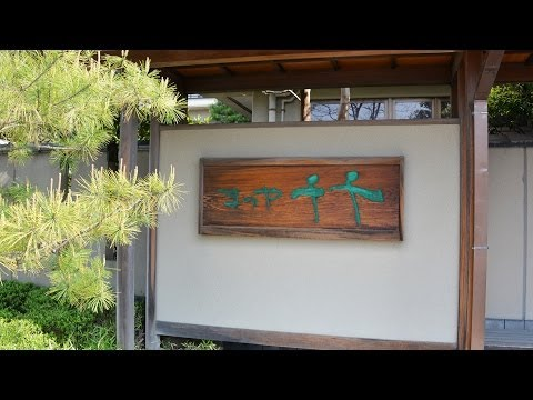 芦原温泉 極上旅館まつや千千 Awara onsen inn …
