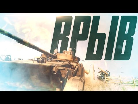 Armored Warfare. ВРЫВ! Fragmovie от ЭТОСТОУН