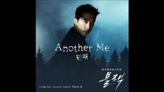 (민채)Min Chae -  Another Me (Black OST Part 3 ) Instrumental