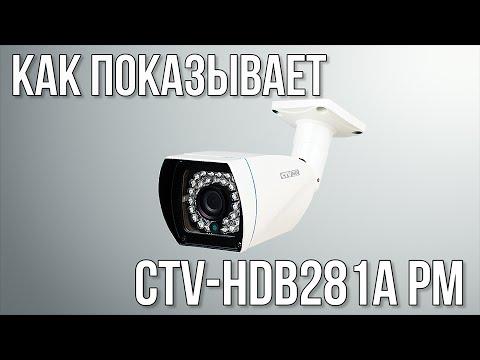 Как показывает видеокамера CTV-HDB281A PM