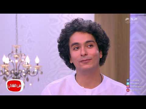 محمد محسن والطبخ..ما الذي تتذوقه هبة مجدي من يديه؟