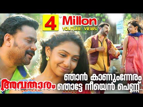 Avatharam | Tamil - Tamil Telugu Hindi Malayalam Kannada ...