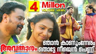 Avatharam Malayalam Movie Official Song | Njaan Kaanum Neram | HD