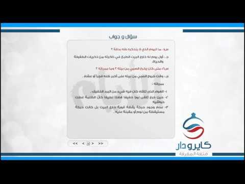 اللغة العربية - القصة| قصة الأيام – الجزء الأول