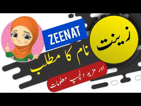 Zeenat name meaning in urdu and English with lucky number | Islamic Boy Name | Ali Bhai
