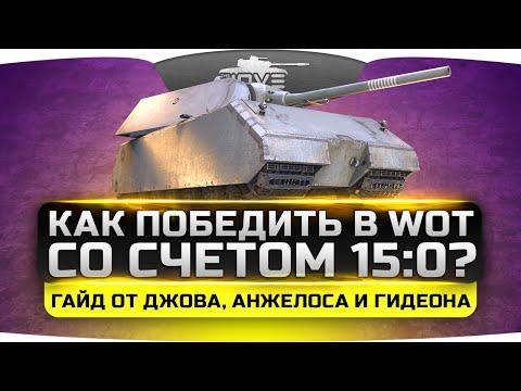 Как победить в World Of Tanks со счетом 15:0? Гайд от Джова, Анжелоса и Гидеона.