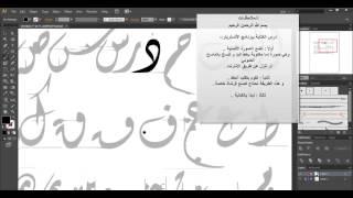 درس احترافي - الخط العربي ببرنامج الألوستريتور ( 2014 ) Adobe Illustrator CS6