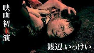 映画『いつくしみふかき』予告編