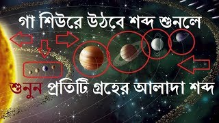 Video বিস্ময় সৌরজগৎ    All Planet Sounds From Space    Sound Effects of Solar Systems    2018 MP3, 3GP, MP4, WEBM, AVI, FLV Mei 2018
