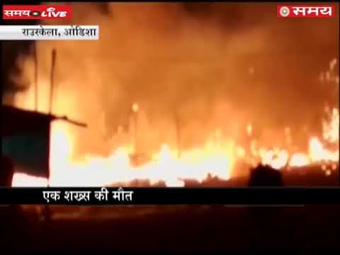 Rs 2 crore crackers burned in fire a crackers factory in Raurkela in Odisha