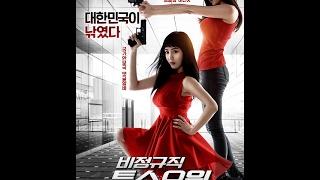 비정규직 특수요원 (Part-Time Spy, 2017) 메인 예고편