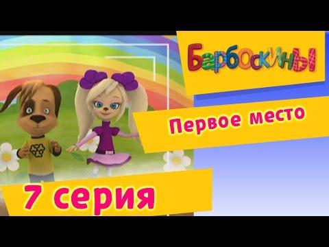 Барбоскины - 7 Серия. Первое место (мультфильм) (видео)