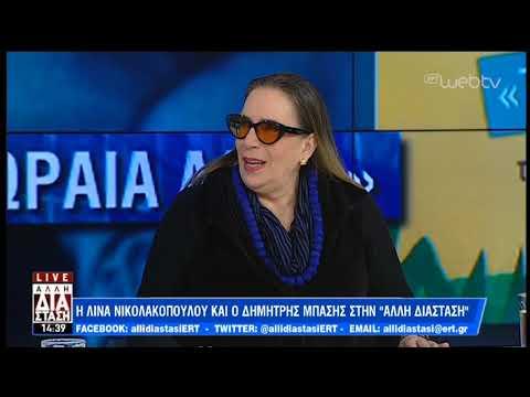 Η Λίνα Νικολακοπούλου στην «Άλλη Διάσταση» | 10/1/2019 | ΕΡΤ