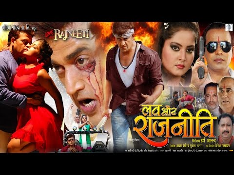 Video Love Aur RAJNEETI | Superhit Full Bhojpuri Movie | Anjana Singh, Ravi Kishan download in MP3, 3GP, MP4, WEBM, AVI, FLV January 2017