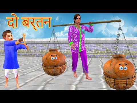 Two Pots And Little Boy | Moral Stories For Kids | 3d Animated Cartoon For Children