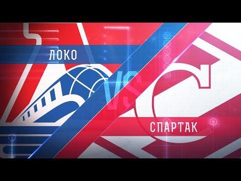 Прямая трансляция. «Локо» - МХК «Спартак». (14.09.2017)