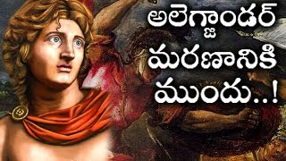 Alexander the Great King Full Story !