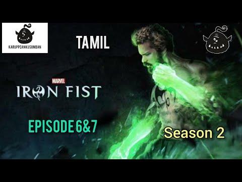 The Marvel's Iron Fist season 2 episode 6&7 explained in tamil | KARUPPEAN KUSUMBAN