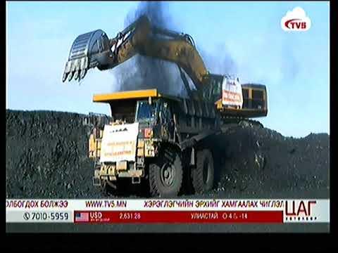 """""""Эрдэнэс-Тавантолгой"""" ХК 50  сая дахь тонн нүүрсээ олборлолоо"""