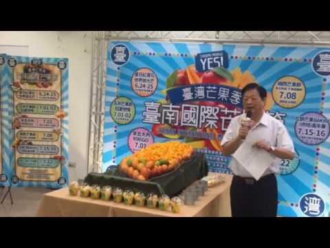 台南國際芒果節 24日台豐收開跑