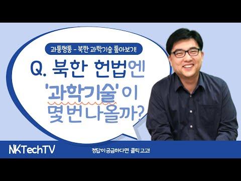 북한 헌법 속 과학기술 [과통형통 2회] 20.02.25