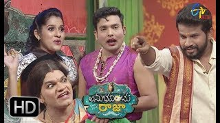 Video Anubhavinchu Raja | Getup Seenu | 5th May 2018 | Full Episode 11  | ETV Plus MP3, 3GP, MP4, WEBM, AVI, FLV September 2018