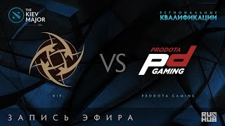 NiP vs Prodota, Kiev Major Quals Европа [Mila]