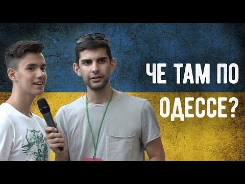 БОНУСНЫЙ ВЫПУСК: ЧЕ ТАМ ПО ОДЕССЕ - DomaVideo.Ru