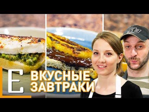 ЗАВТРАКИ: Брускетта с тапенадой Песто из кинзы Тост с бананом и шоколадом — рецепт Едим ТВ - DomaVideo.Ru