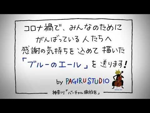 神奈川「バーチャル開放区」PAGIRU STUDIO 井上リエ「Thank you for all of you!」の画像