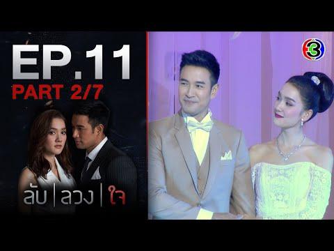 ลับลวงใจ LabLuangJai EP.11 ตอนที่ 2/7 | 11-08-63 | Ch3Thailand