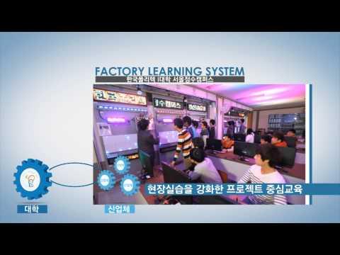 캠퍼스 홍보영상:서울정수캠퍼스