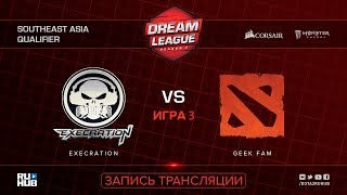 Execration vs Geek Fam, DreamLeague SEA Qualifier, game 3 [Adekvat]