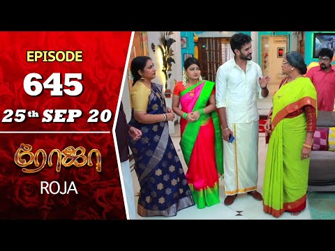 ROJA Serial | Episode 645 | 25th Sept 2020 | Priyanka | SibbuSuryan | SunTV Serial |Saregama TVShows