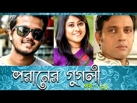 Bangla Natok 2017   Poraner Googli   Epi 01    ft Anisur Rahman Milon, Sumiya Shimu, Allen Shubro