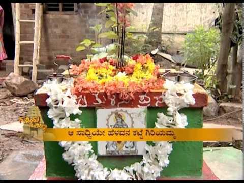 Sree ranganatha temple helavanakatte - Gudiya Nodiranna (ಗುಡಿಯ ನೋಡಿರಣ್ಣ ) Part3