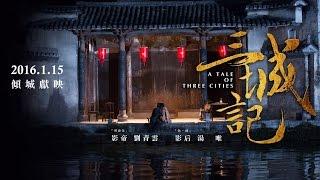 Nonton 華聯國際-電影【三城記】A Tale of Three Cities正式預告2016.01.15傾城獻映 Film Subtitle Indonesia Streaming Movie Download