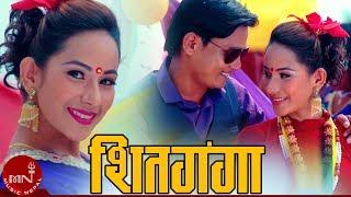 Sitganga - Tuk Sangeet & Samjhana Lamichhane Magar
