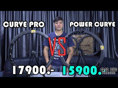 รีวิว ความแตกต่าง ล้อ Superteam Curve Pro กับ Superteam Power Curve ปี 2021