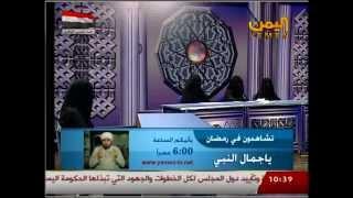 مسابقة القران الكريم في اليمن 5