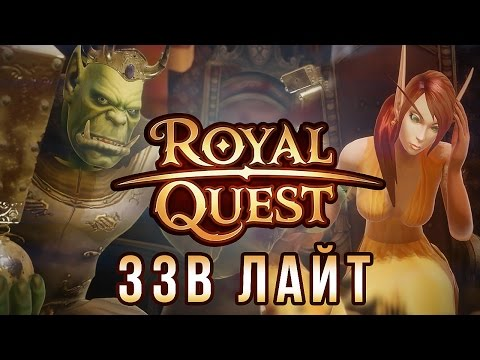 [ЗЗВ Лайт #6] Обзор Royal Quest