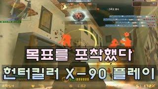 Video [CSO]카스온라인 전술조준경으로 모든 걸 갈아버리는 헌터킬러 X-90 플레이 - 이총 개쩌는데요?ㅋㅋㅋ MP3, 3GP, MP4, WEBM, AVI, FLV Juni 2019