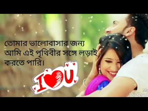 Love SMS - Bangla_Love_Message_Valobasar golpo_Love Story by Learn Something