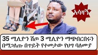 Ethiopia: 35 ሚሊዮን ሽጦ 3 ሚሊዮን ማጭበርበሩን በማጋለጡ በጥይት የተመታው የህግ ባለሙያ  -  ዳግማዊ አሰፋ