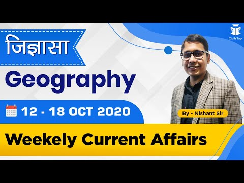 12-18th October | Geography | Weekly Current Affairs | IAS Prelims 2021
