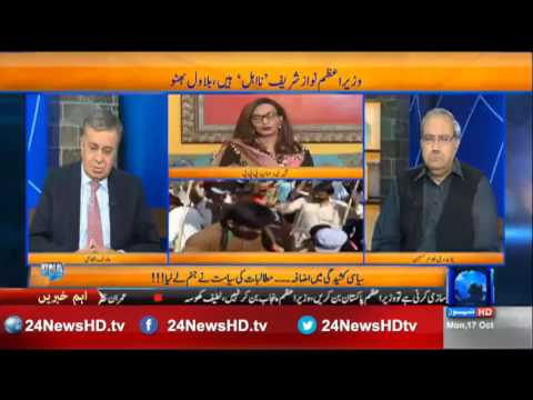 DNA - 17th October 2016 (Sherry Rehman becomes the voice of People's party)